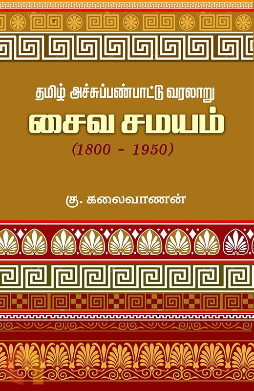 தமிழ் அச்சுப்பண்பாட்டு வரலாறு: சைவ சமயம் (1800-1950)