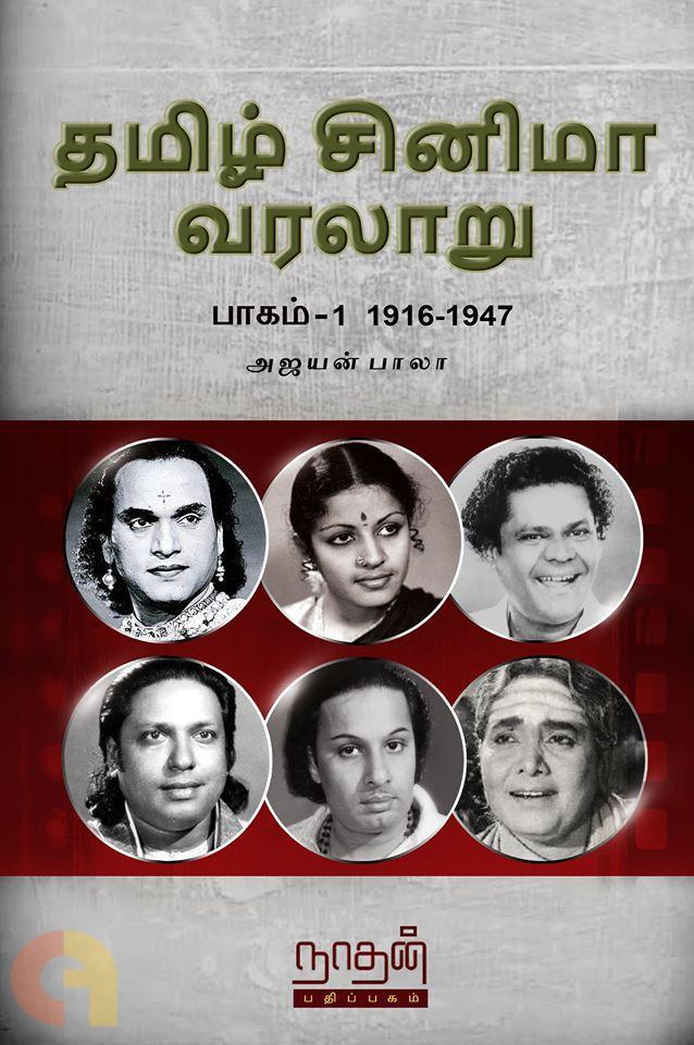 தமிழ் சினிமா வரலாறு (பாகம் 1) 1916-1947