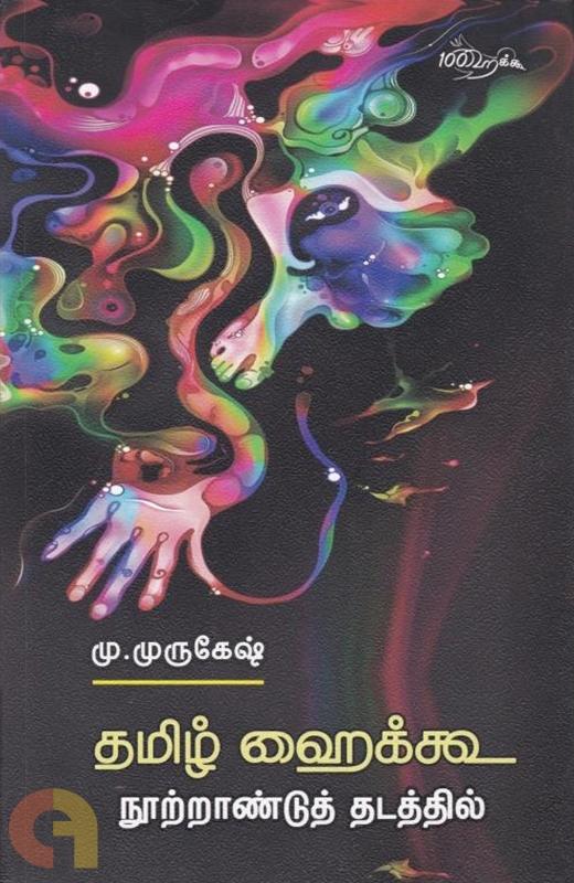 தமிழ் ஹைக்கூ: நூற்றாண்டு தடத்தில்