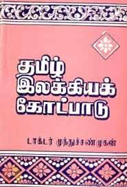 தமிழ் இலக்கியக் கோட்பாடு