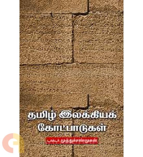 தமிழ் இலக்கியக் கோட்பாடுகள்