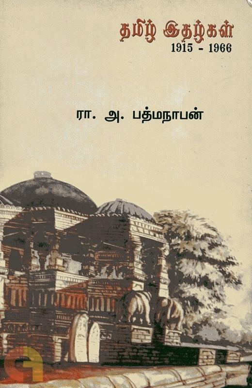 தமிழ் இதழ்கள் 1915-1966