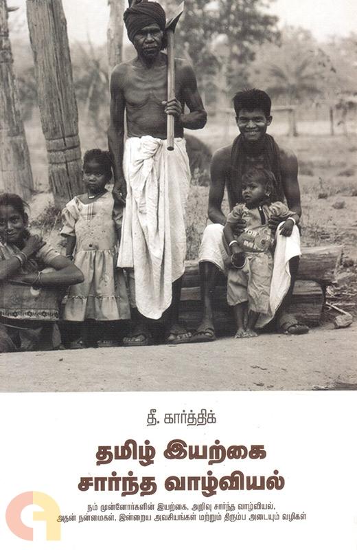 தமிழ் இயற்கை சார்ந்த வாழ்வியல்