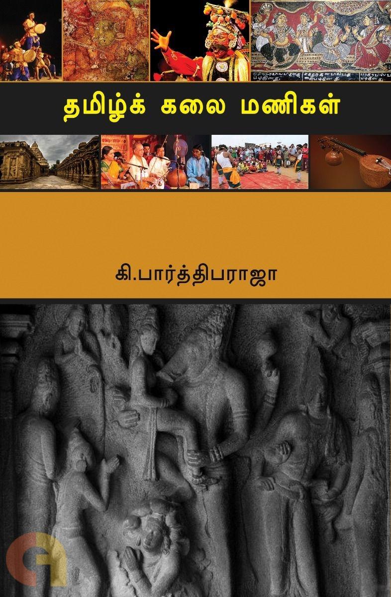 தமிழ்க் கலை மணிகள்