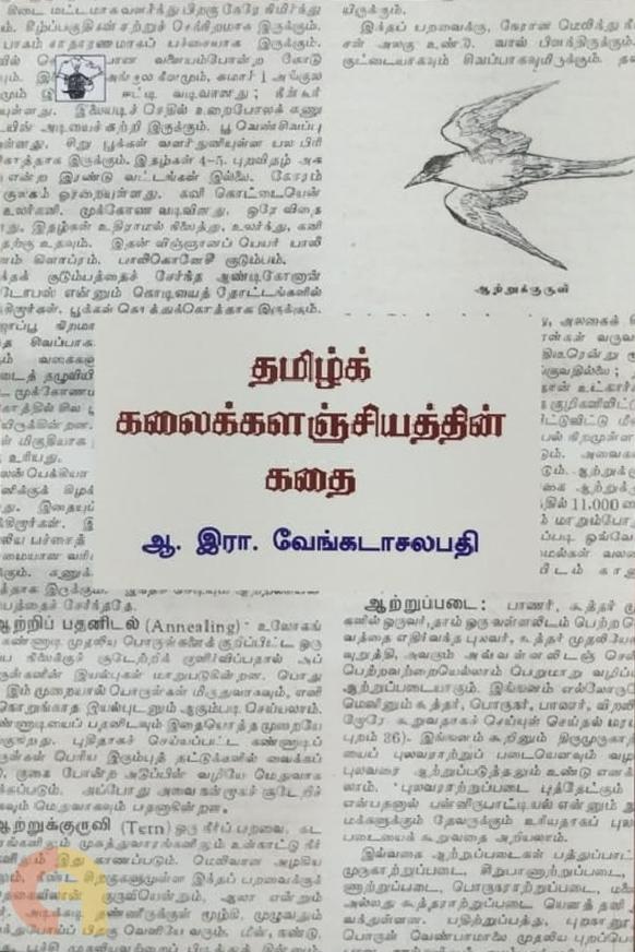 தமிழ் கலைக்களஞ்சியத்தின் கதை