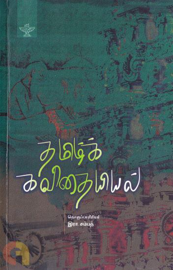 தமிழ்க் கவிதையியல்