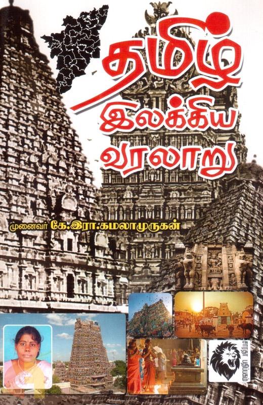 தமிழ் இலக்கிய வரலாறு (சாரதா பதிப்பகம்)