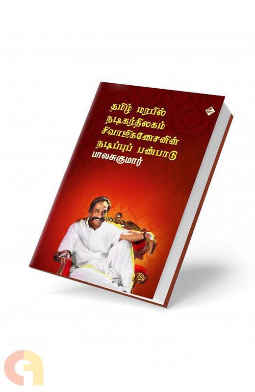 தமிழ் மரபில் நடிகர் திலகம் சிவாஜி கணேசனின் நடிப்புப் பண்பாடு