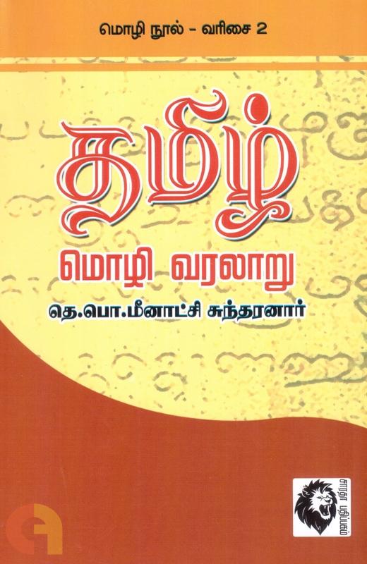 தமிழ் மொழி வரலாறு (சாரதா பதிப்பகம்)
