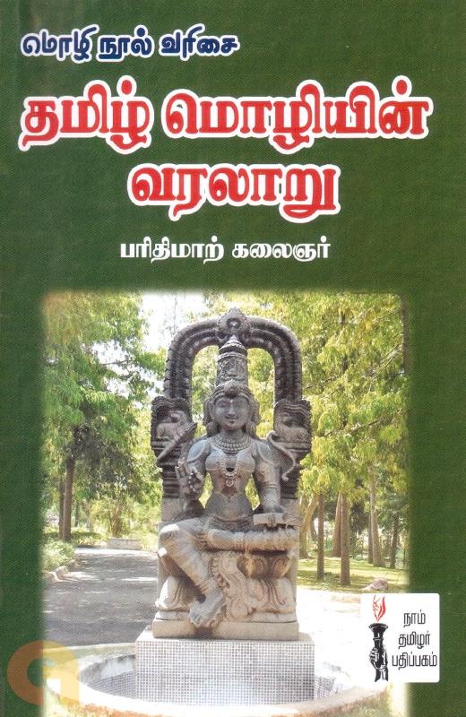 தமிழ் மொழியின் வரலாறு