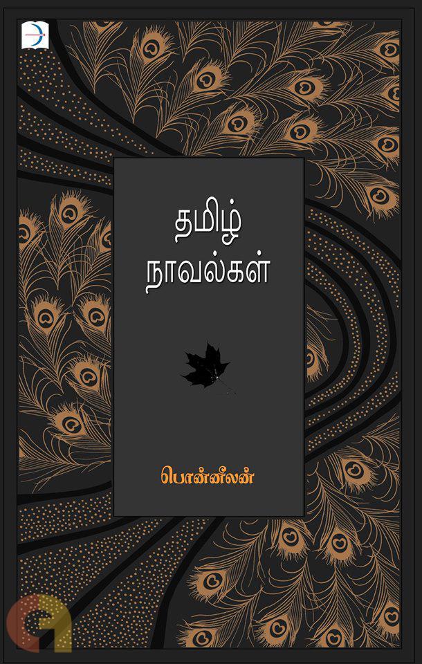 தமிழ் நாவல்கள்