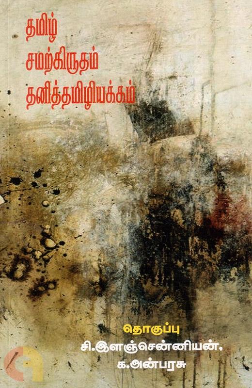 தமிழ் சமற்கிருதம் தனித்தமிழியக்கம்
