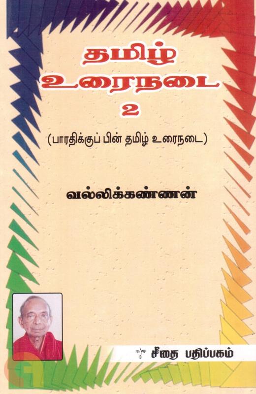 தமிழ் உரைநடை 2