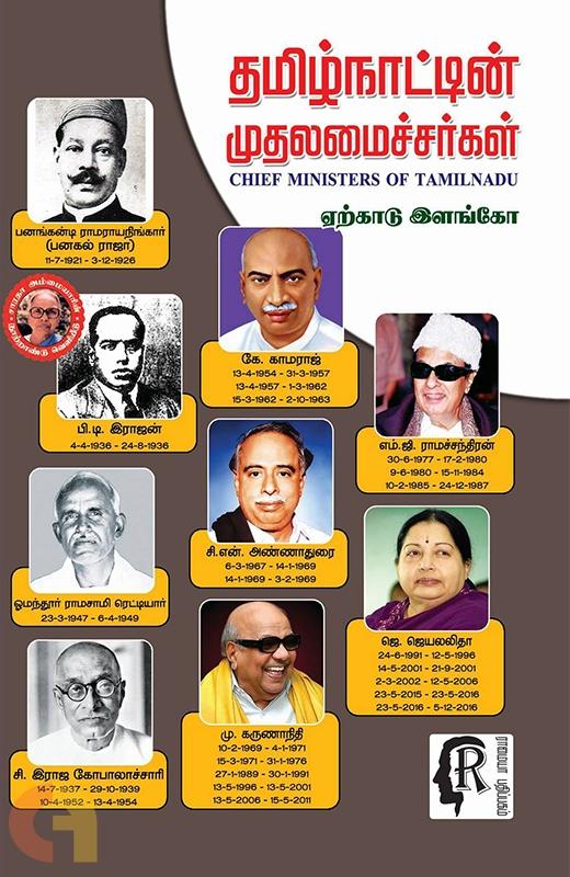 தமிழ்நாட்டின் முதலமைச்சர்கள்