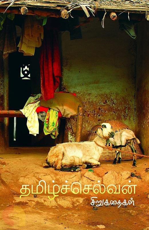 தமிழ்ச்செல்வன் சிறுகதைகள்   Buy Tamil ...