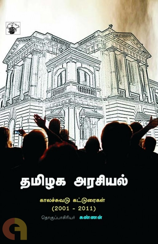 தமிழக அரசியல்: காலச்சுவடு கட்டுரைகள் (2001-2011)