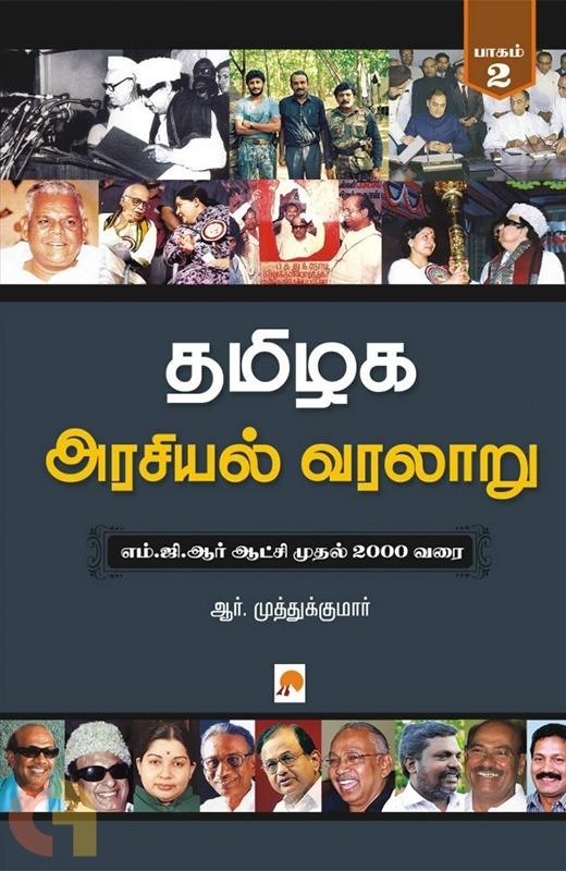 தமிழக அரசியல் வரலாறு (பாகம் 2)