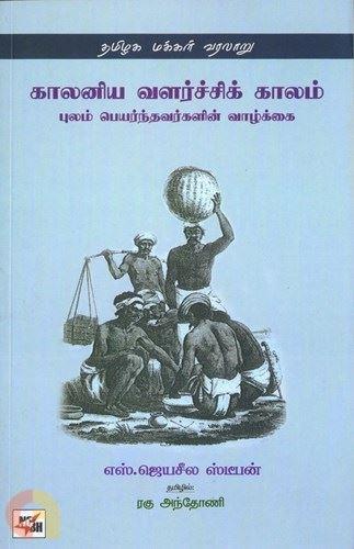 தமிழக மக்கள் வரலாறு: காலனிய வளர்ச்சிக் காலம்