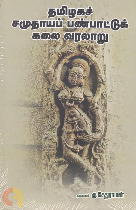 தமிழகச் சமுதாயப் பண்பாட்டுக் கலை வரலாறு
