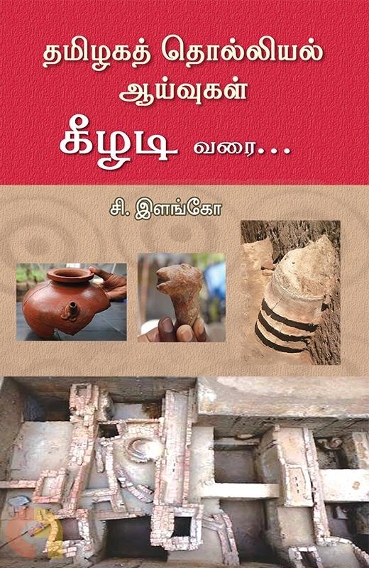 தமிழகத் தொல்லியல் ஆய்வுகள்: கீழடி வரை...