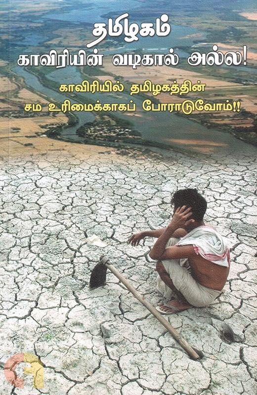 தமிழகம் - காவிரியின் வடிகால் அல்ல!