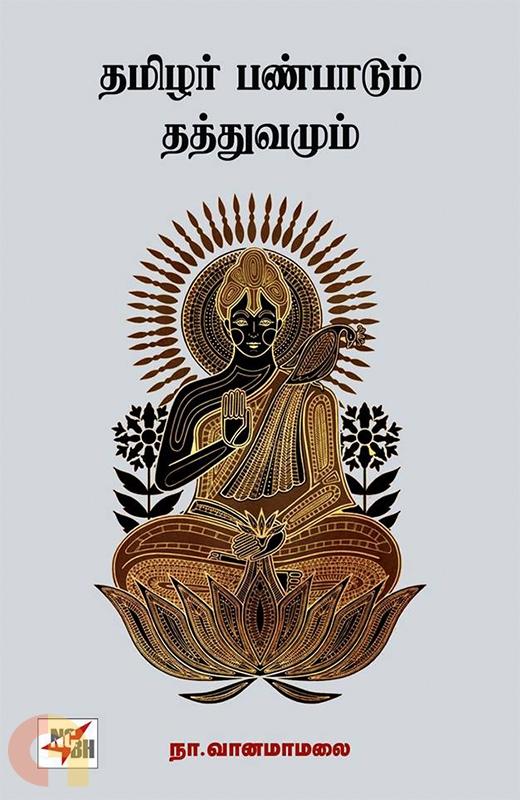 தமிழர் பண்பாடும் தத்துவமும் (நியூ செஞ்சுரி புக் ஹவுஸ்)