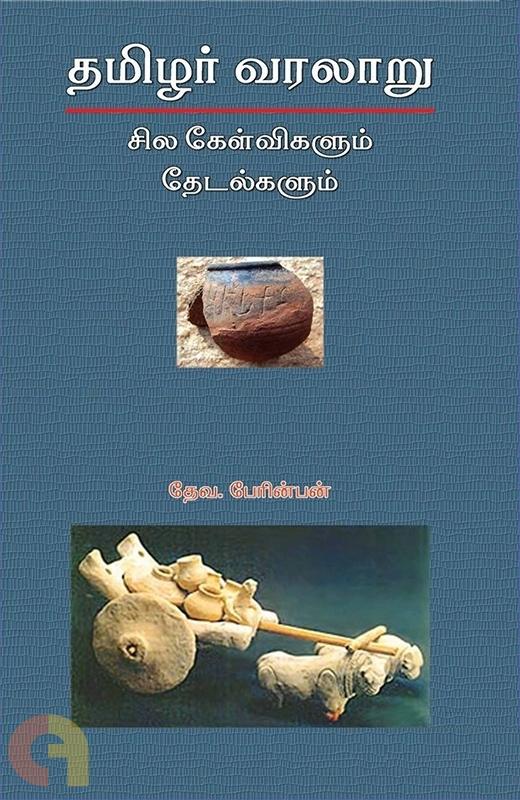 தமிழர் வரலாறு: சில கேள்விகளும் தேடல்களும்