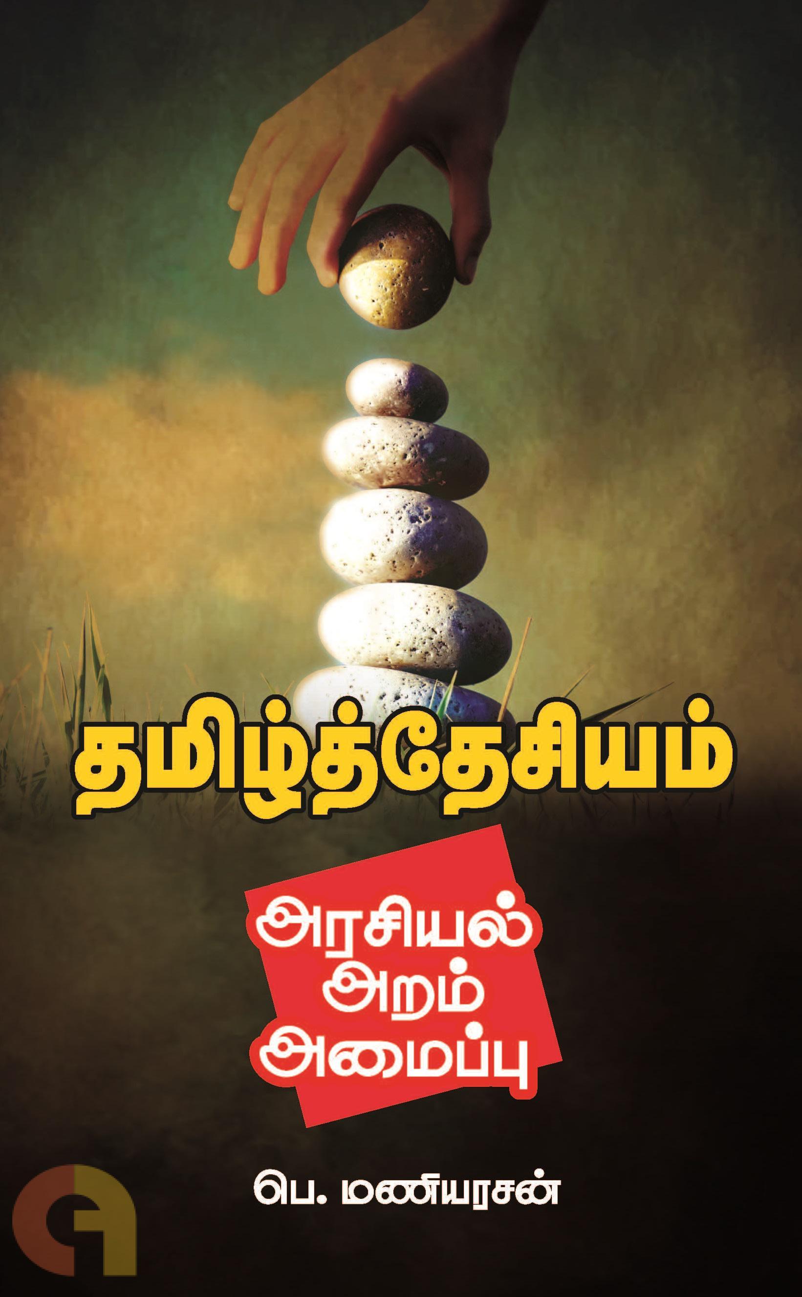 தமிழ்த்தேசியம்: அரசியல், அறம், அமைப்பு