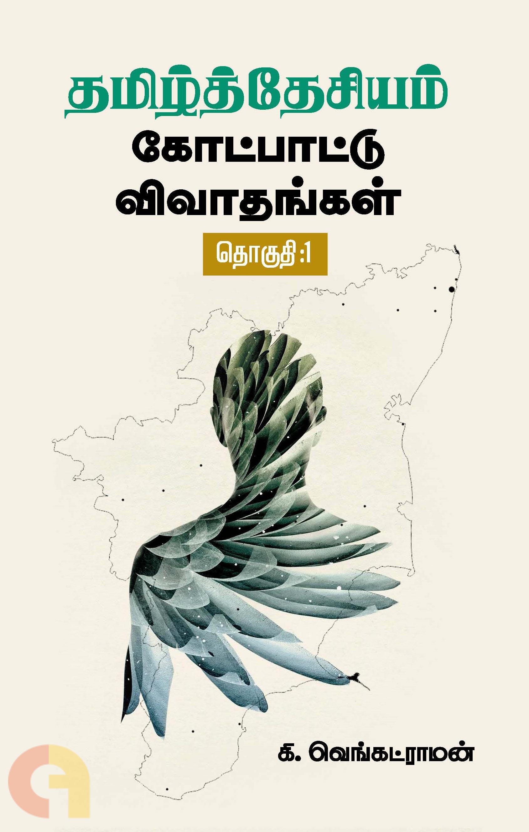 தமிழ்த்தேசியம்: கோட்பாட்டு விவாதங்கள் (தொகுதி 1)