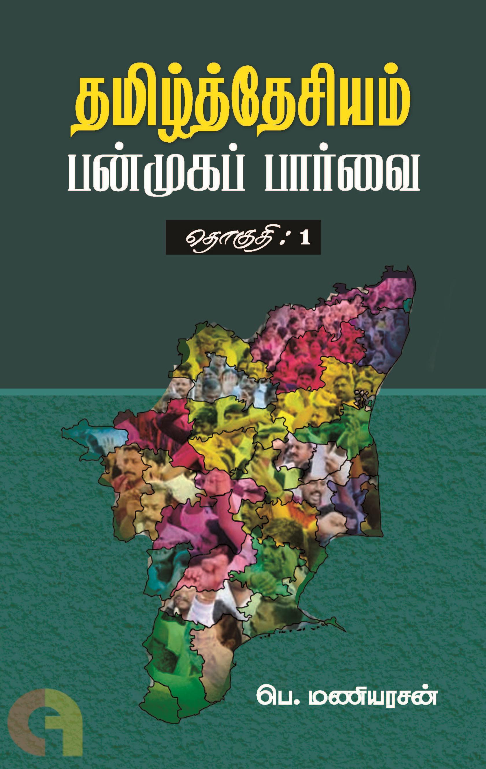 தமிழ்த்தேசியம்: பன்முகப் பார்வை (தொகுதி 1)