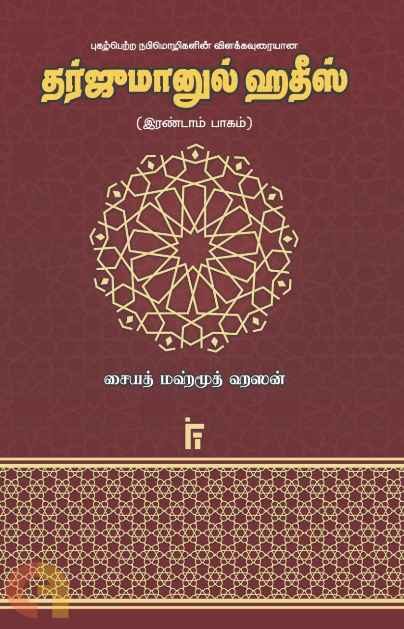 தர்ஜுமானுல் ஹதீஸ் (இரண்டாம் பாகம்)