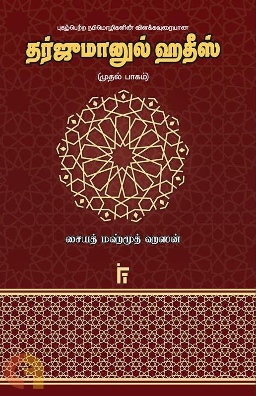 தர்ஜுமானுல் ஹதீஸ் (முதல் பாகம்)