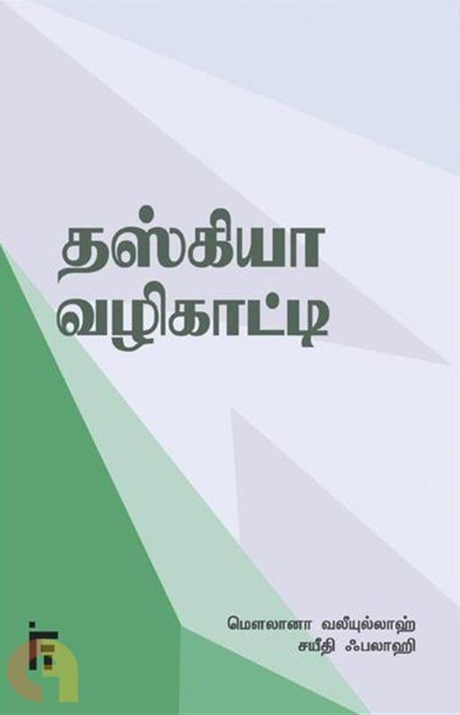 தஸ்கியா வழிகாட்டி