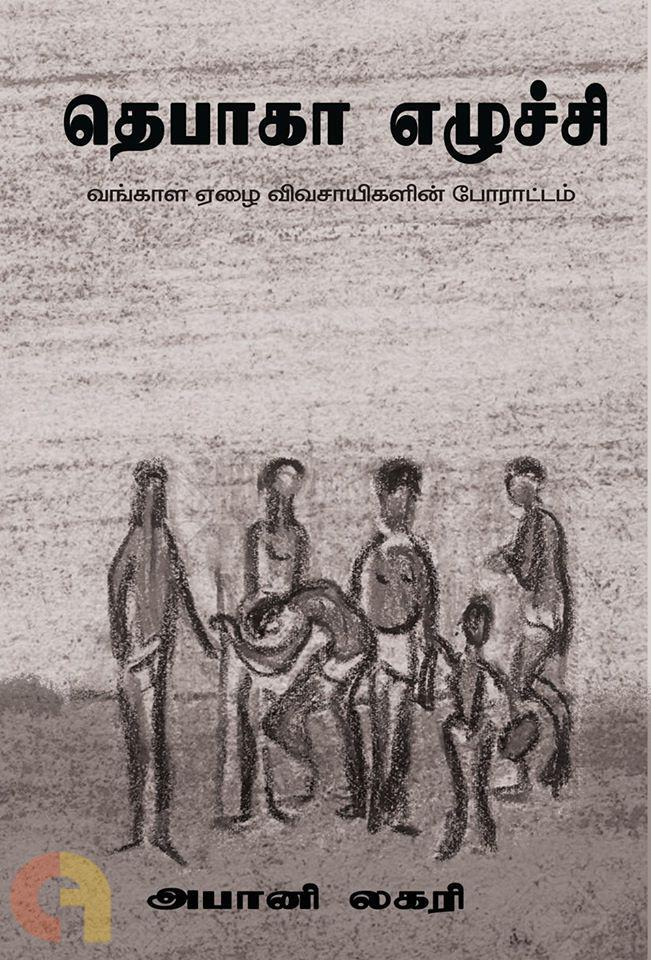 தெபாகா எழுச்சி (சிந்தன் புக்ஸ்)