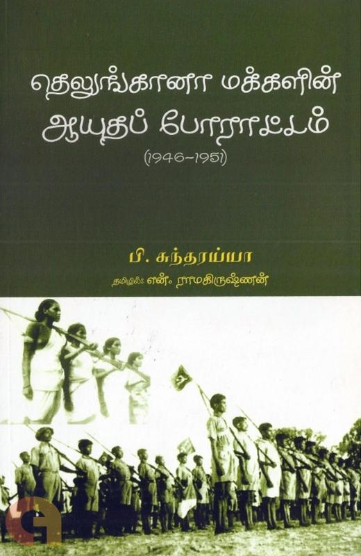 தெலுங்கானா மக்களின் ஆயுதப் போராட்டம்