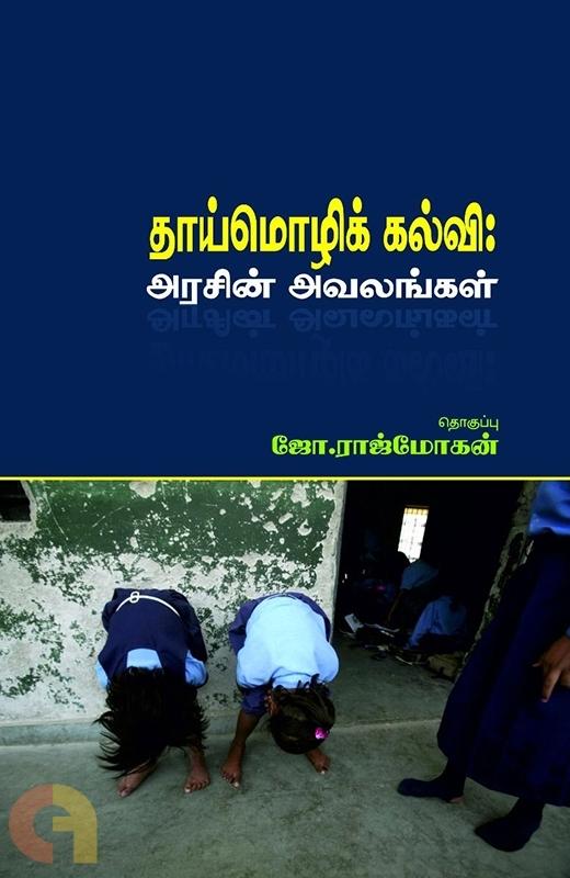 தாய்மொழிக் கல்வி: அரசின் அவலங்கள்