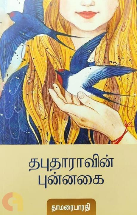 தபுதாராவின் புன்னகை