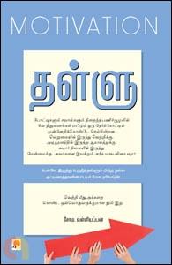 தள்ளு : மோட்டிவேஷன்