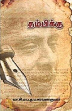 தம்பிக்கு