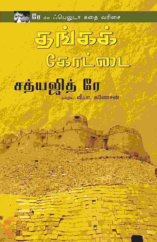 தங்கக் கோட்டை