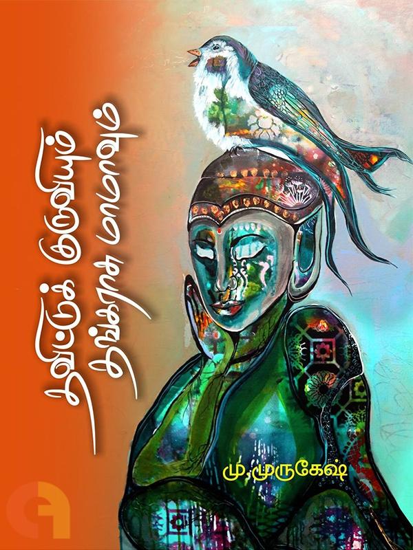 தவிட்டுக் குருவியும் தங்கராசு மாமாவும்