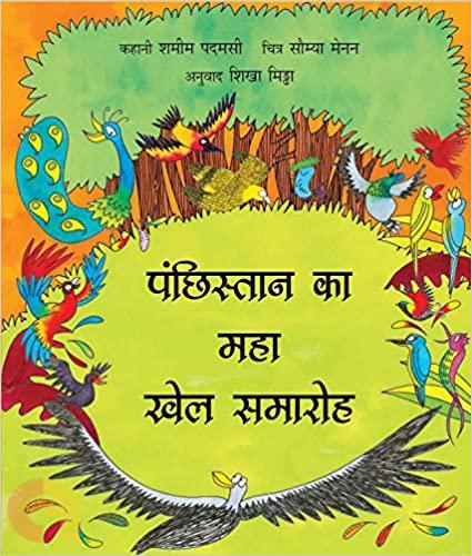 The Great Birdywood Games/Panchhistan Ka Maha Khel Samaroh