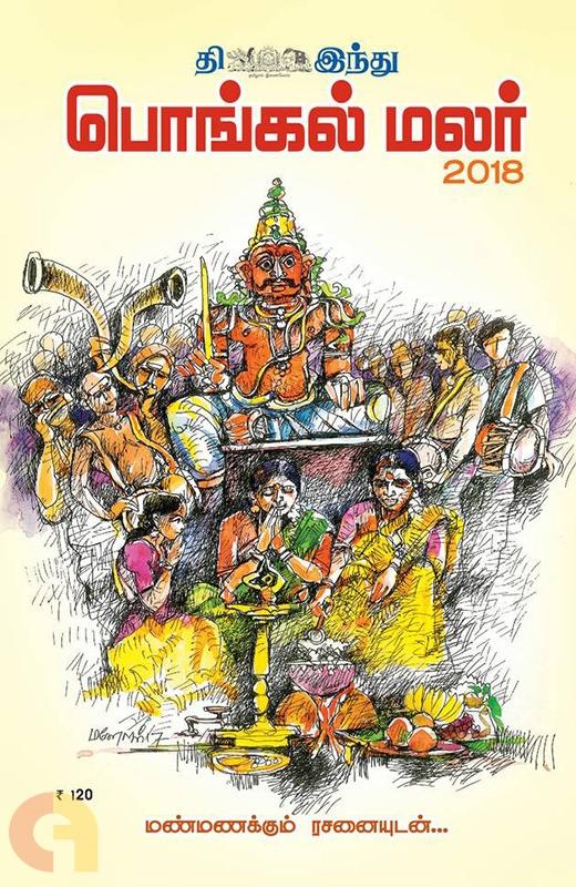 'தி இந்து' பொங்கல் மலர் 2018