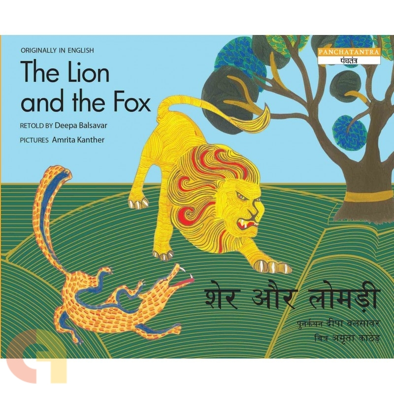 The Lion And The Fox/Sher Aur Lomri