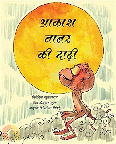 The Sky Monkeys Beard/Aakaash Vaanar Ki Daadhi
