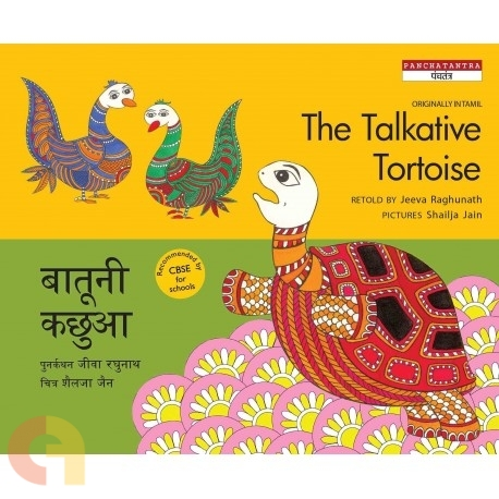 The Talkative Tortoise/Baatuni Kachhua
