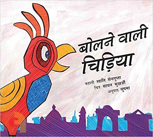 The Talking Bird/Bolne Wali Chidiya