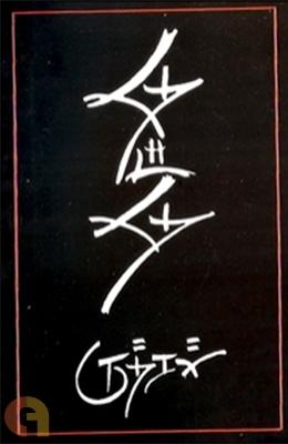 தேடாதே (ஜென் நூல்)