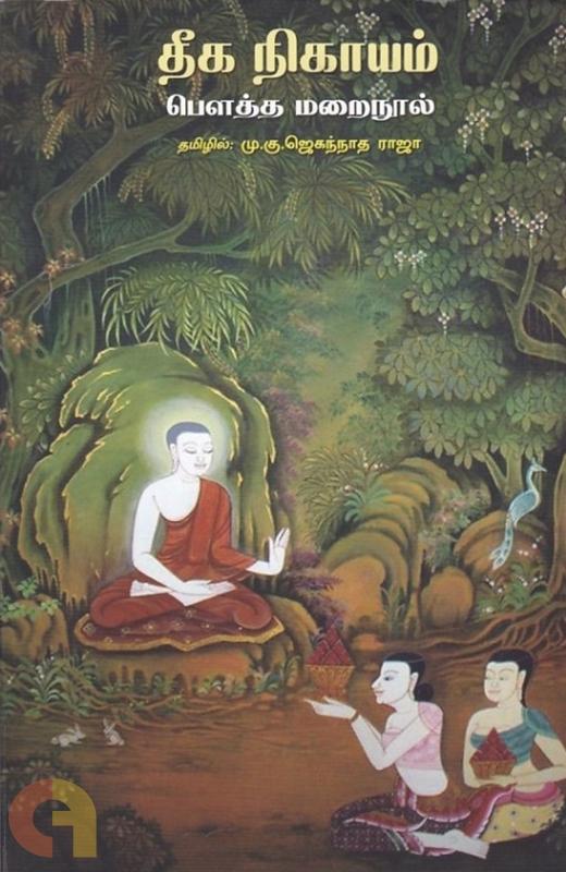 தீக நிகாயம்