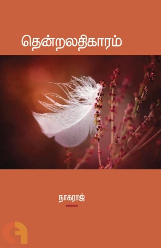 தென்றலதிகாரம்